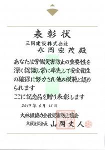 大林組 表彰_page-0001