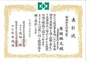 ②錢高組安全衛生功労賞 居聞_page-0001