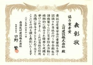 南海辰村建設 表彰_page-0001
