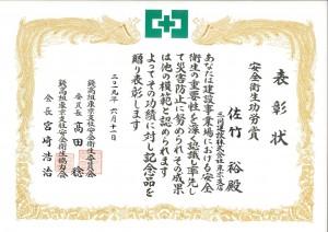 ①錢高組安全衛生功労賞 佐竹_page-0001