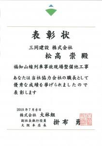 松高 大林組 表彰_page-0001