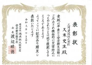 久末 鴻池組 協力会表彰_pages-to-jpg-0001
