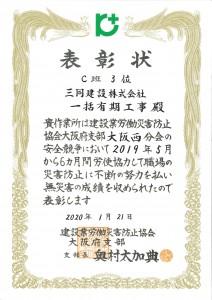建災防 大阪支部 西分会 表彰状_page-0001