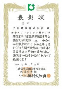 建災防 大阪支部 堺分会 表彰状_page-0001