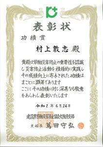 個人 功績賞_page-0001