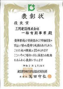 法人 優良賞_page-0001