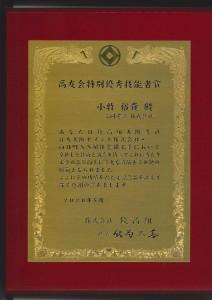 小牧表彰_page-0001
