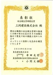 東急建設表彰_page-0001