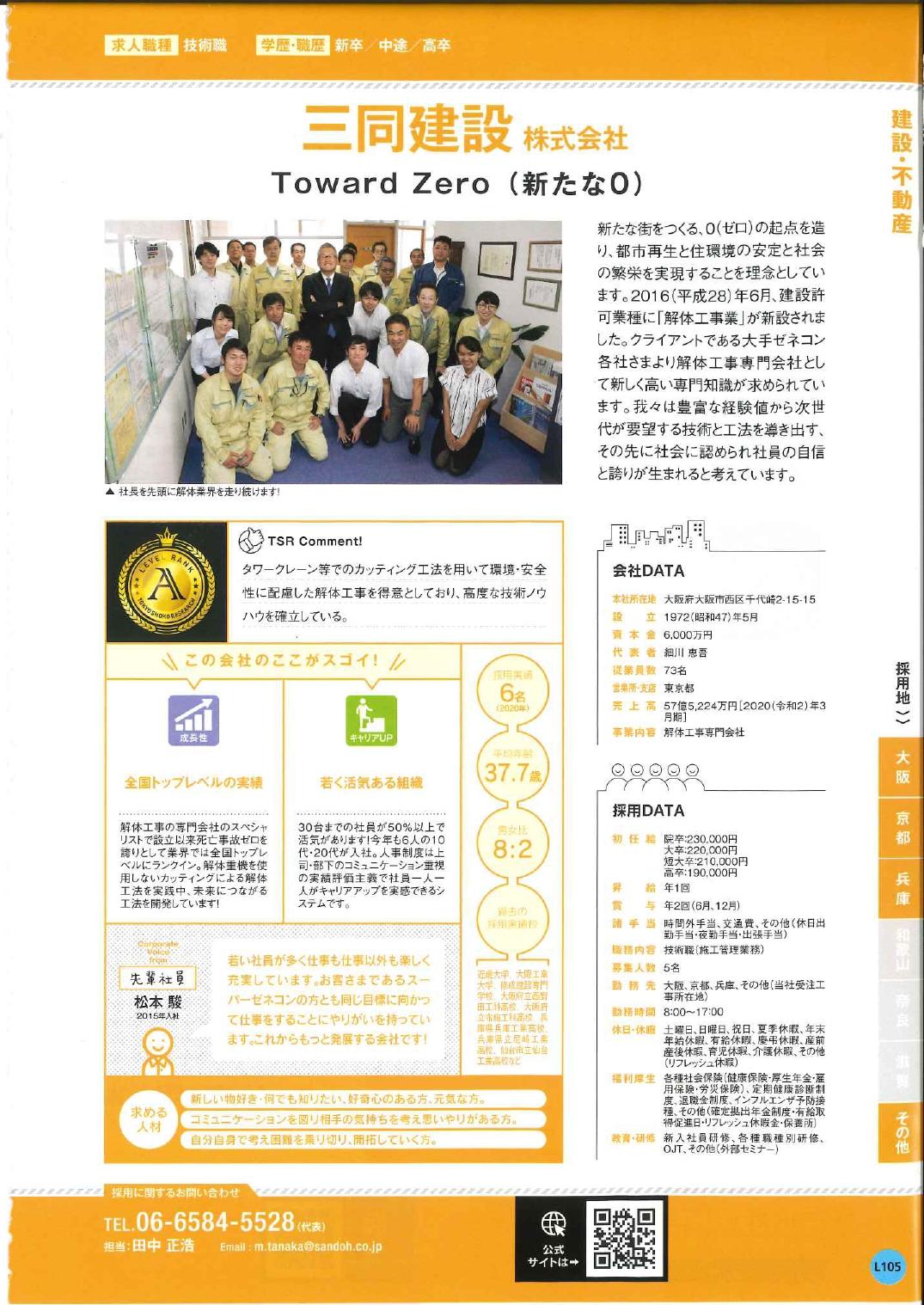 エラベル②_page-0001