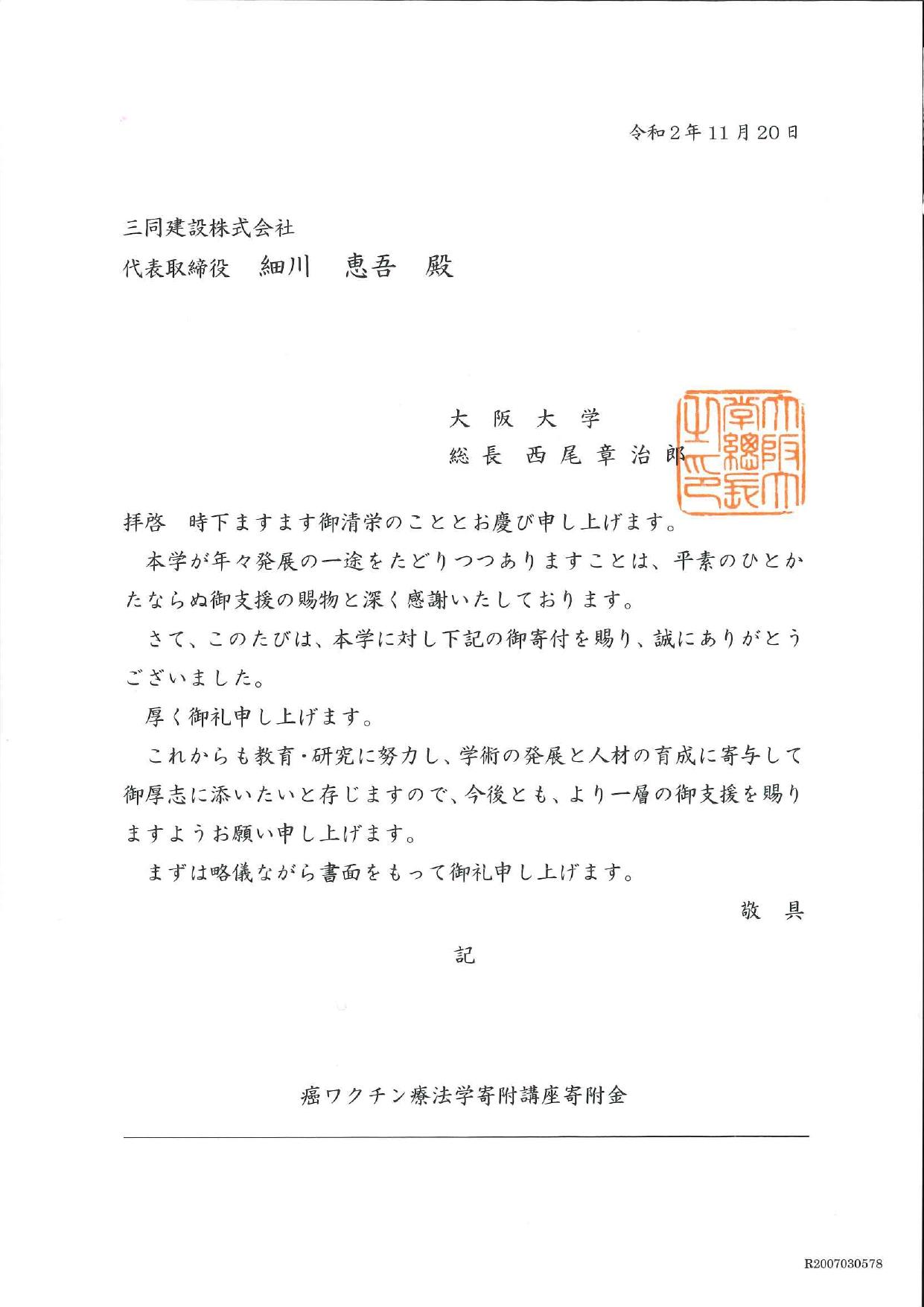 癌ワクチン_page-0001 (1)
