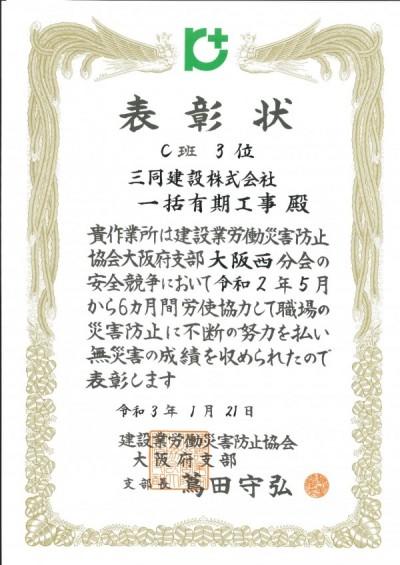 建災防表彰 ホームページ_page-0001