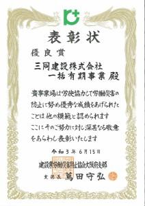 ①建災防 優良賞_page-0001