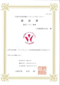 大阪市女性活躍リーディングカンパニー 認証書_page-0001